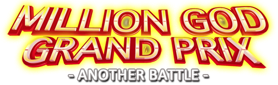 MILLION GOD GRAND PRIX -ANOTHER BATTLE-