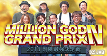 MILLION GOD GRAND PRIX